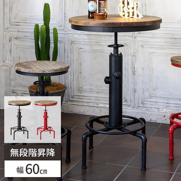 カウンターテーブル テーブル カフェテーブル 丸テーブル 昇降式テーブル 丸 昇降式 高さ100cm バーテーブル 昇降 昇降テーブル おしゃれ カフェ レトロ ヴィンテージ ビンテージ ハイテーブル 業務用