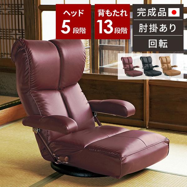 座椅子 座いす 高齢者 リクライニング 回転 ハイバック ブラウン 肘付き おしゃれ 合皮 こたつ用 敬老の日 高級感 黒 ブラック ワイン 和風 フロアチェア ロータイプ
