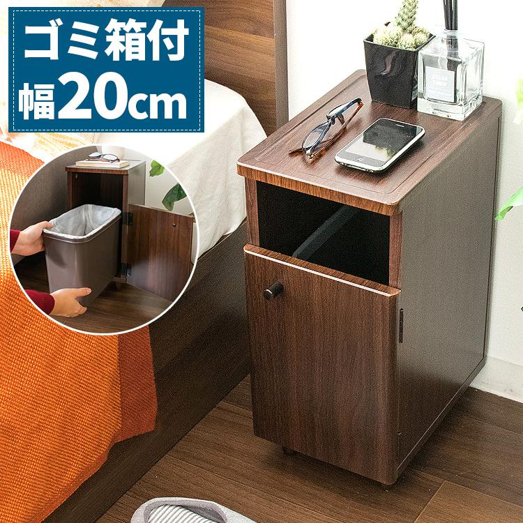 サイドテーブル テーブル ベッドサイドテーブル ゴミ箱 スリム ベッドテーブル 幅20cm 収納 おしゃれ 収納棚 アンティーク 収納 送料無料 木製 ナイトテーブル コンパクト ベッド用 棚