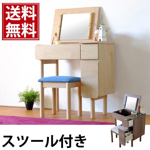ドレッサー 木製 テーブル スツール ロータイプ 椅子セット シンプル 幅70cm 引き出し スプレー 化粧水 化粧品 コスメ 収納 完成品 コンパクト ナチュラル ブラウン