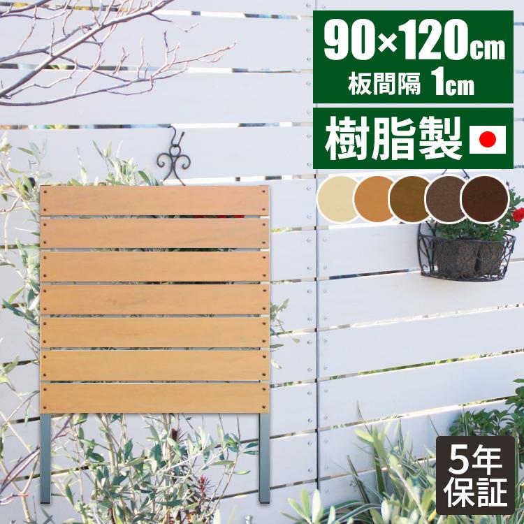 目隠しフェンス 樹脂 樹脂製 目隠し フェンス アルミ 人工木 人工木フェンス 120cm 日本製 ラティス 隣家 洗濯物 風呂場 ラティスフェンス 庭 おしゃれ 木目 パーテーション 木目 ホワイト ガーデン 国産 樹脂フェンス