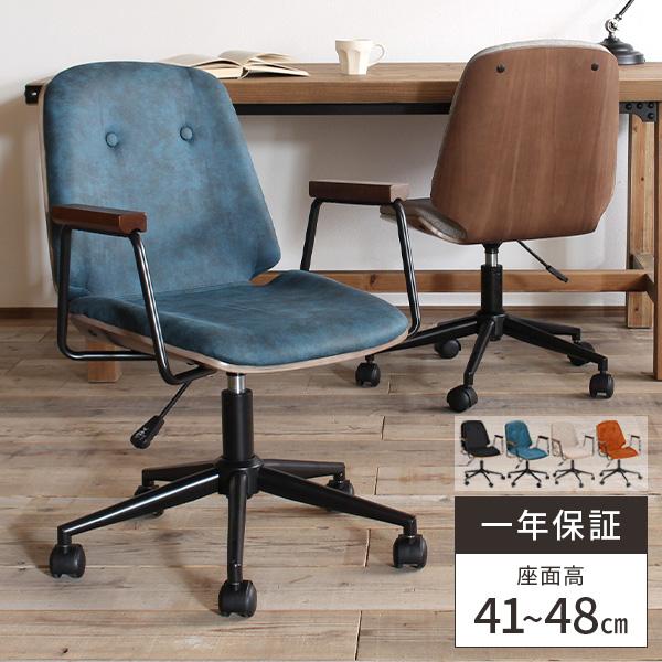 デスクチェア チェア 北欧 肘掛け パソコンチェア 昇降式 オフィスチェア おしゃれ キャスター付き 椅子 アンティーク 昇降 送料無料 高さ調節