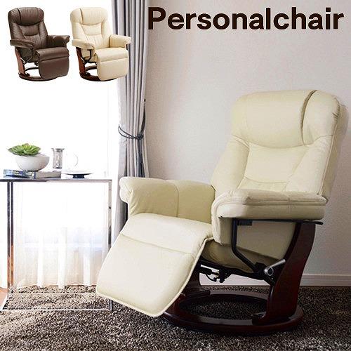 リクライニングチェア リクライニングチェアー オットマン一体型 一人用 ハイバック おしゃれ コンパクト リクライニングソファー 肘掛け エステ ネイル 回転 パーソナルチェアー リラックスチェア chair