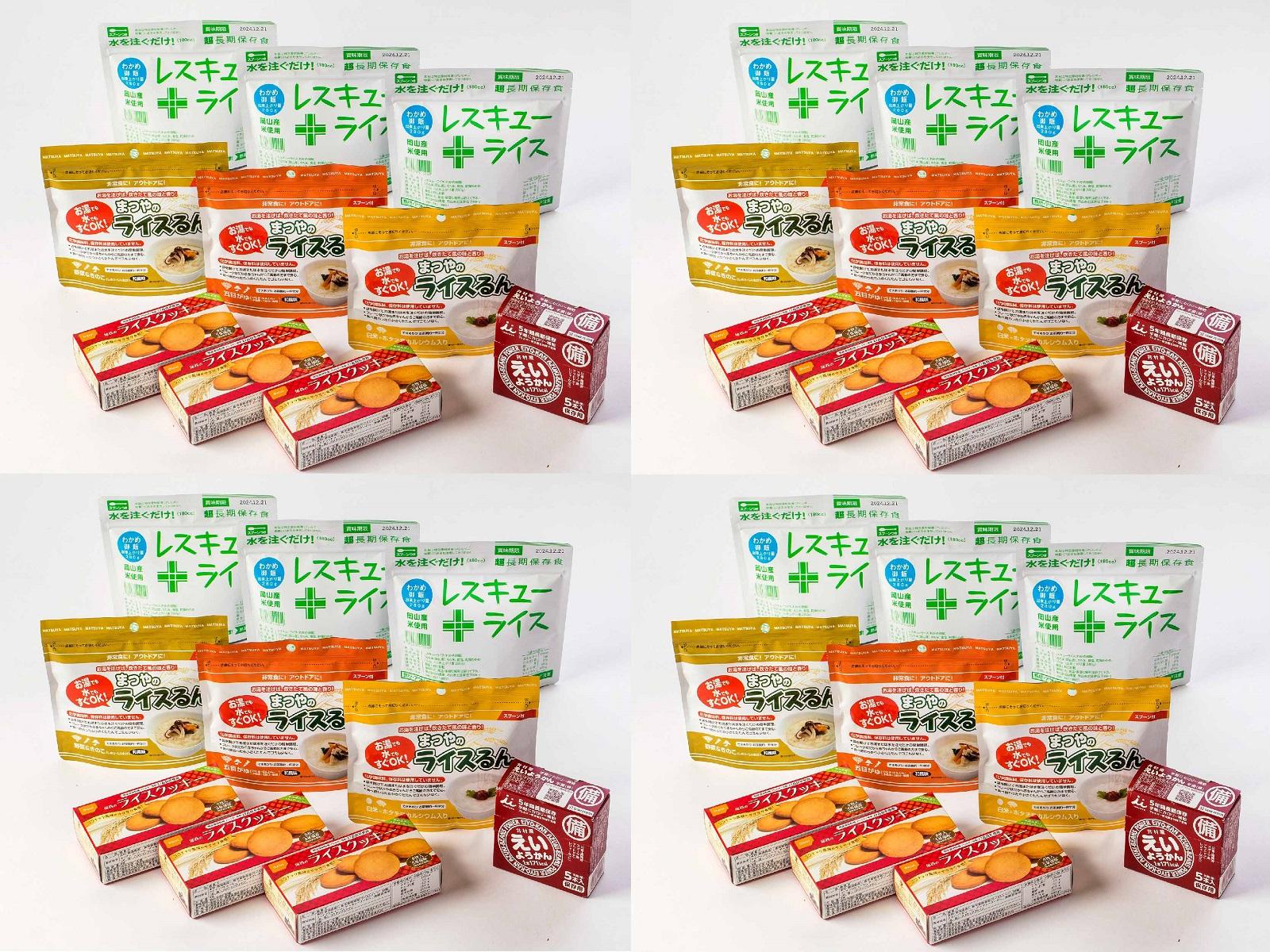 アレルギー対応防災食セット<4人3日分> 【5年保存】【非常食】