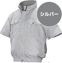 【送料無料】NSPオリジナル空調服 前ポケット 半袖・チタン加工・タチエリ 大容量バッテリーセット(型番ND-111B)【メーカー直送のため代引不可】