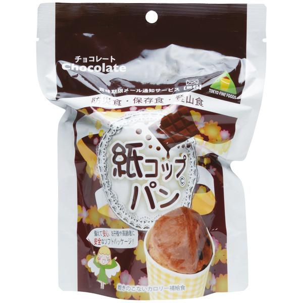 紙コップパン(チョコレート)1ケース(30袋入り)(5年保存)【メーカー直送のため代引不可】
