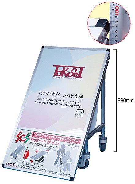【メーカー直送:代引不可】サポートサイン 非常搬送用車いすコンパクト アクリルタイプ(SPS-ISUCO-AC)【全国送料無料】