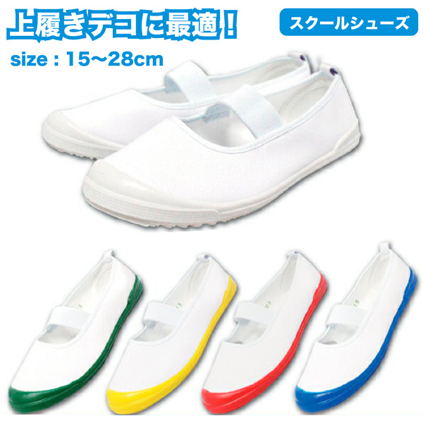 上靴 上履き 白 青 赤 黄 緑 子供 学校 cariot-605 21cm~24cm