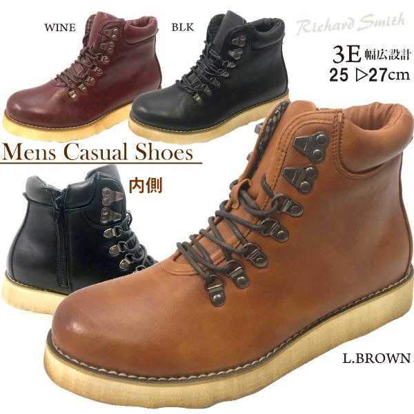 高品質で低価格なメンズシューズブランド メンズ ワークブーツ 靴 紳士 ビンテージ加工 爆安 ●日本正規品● RICHARDSMITH 8163 ブーツ 3E サイドジップ 幅広