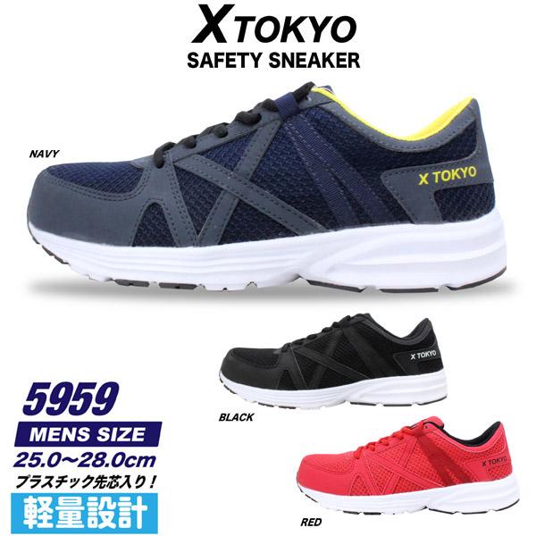X-TOKYOのメンズスニーカー xtokyo 5959 メンズ 先芯 人気 おすすめ プラスチック芯 軽量 安全靴 紳士 スニーカー ネイビー 紐靴 ラッピング無料 カジュアルシューズ ブラック 赤 紺 メッシュ 黒 レッド 靴