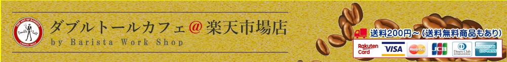 ダブルトールカフェ楽天市場店:熟練焙煎士の絶品自家焙煎コーヒー|焙煎所直送の珈琲豆通販,販売
