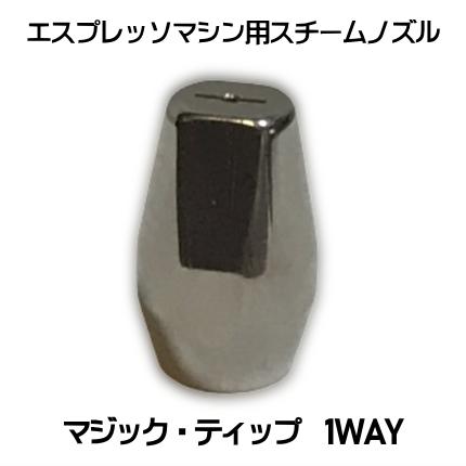 マジック・ティップ 1Way   Magic Tip 1Way ダブルトールの世界特許 エスプレッソマシン用スチームノズル
