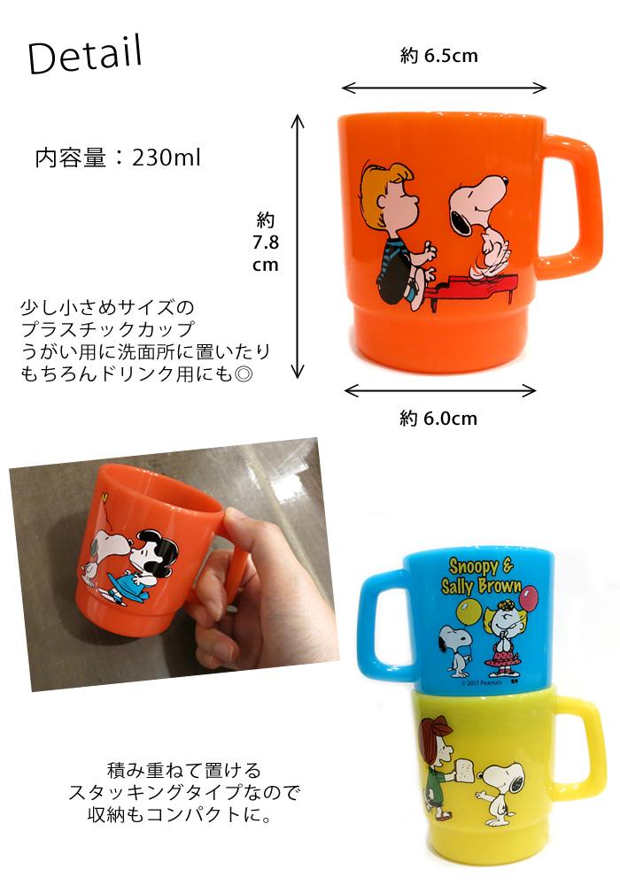 【楽天市場】スヌーピー プラスチック コップ カップ スタッキングマグ 小さめ Snoopy PEANUTS