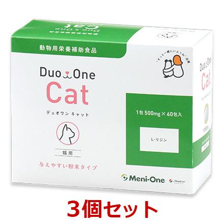 レビューを書いて次回もポイント2倍 3個セット Duo One Cat デュオワン キャット 60包 ×3個 メニワン いよいよ人気ブランド メニにゃんEye 猫 緑 眼 舗 ※旧