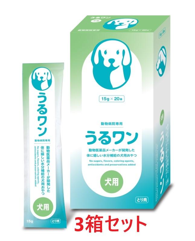 レビューを書いて次回もポイント2倍 あす楽 驚きの値段 安心と信頼 うるワン 15g×20本入 ×3箱セット 日本全薬工業 犬用ゼリー風おやつ 水分補給