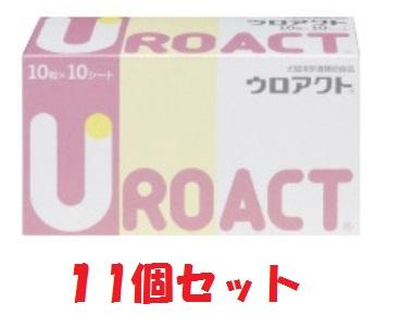 【あす楽】【ウロアクト【×11個セット!】】【100粒】