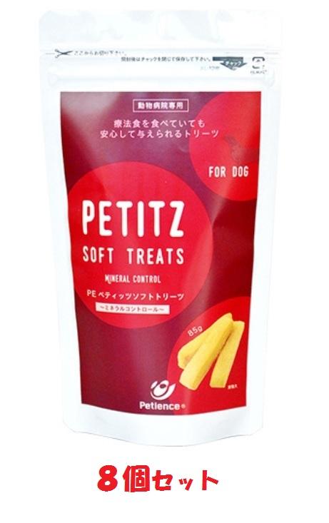 【8個セット】【PEペティッツソフトトリーツ 85g 】【ミネラルコントロール】【ペティエンスメディカル】