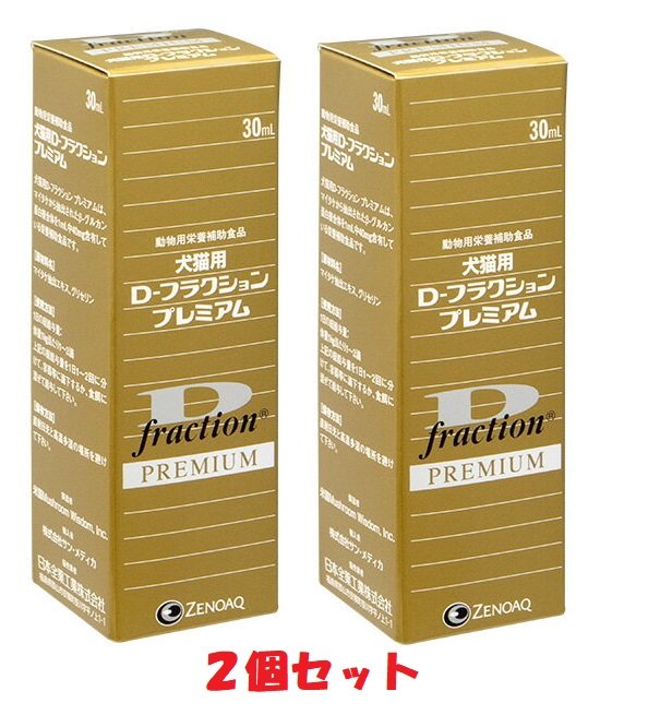 【あす楽】【2個セット】【D-フラクションプレミアム 30mL ×2個セット】Dフラクション 犬猫