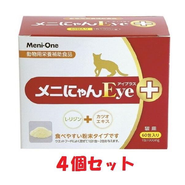 【粉末】【メニにゃんEye+(プラス)×4個】【60包】メニにゃん アイプラス(猫用 L-リジンサプリメント)