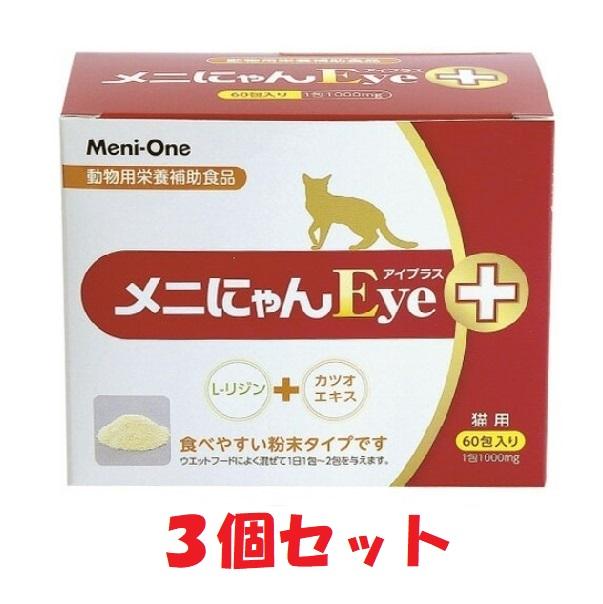 【粉末】【メニにゃんEye+(プラス)×3個セット】【60包】