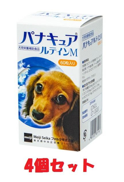 【あす楽】【パナキュア ルテインM【×4個セット!】【60粒】【犬用】【明治製菓ファルマ】【サプリメント】