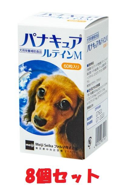 【あす楽】【パナキュア ルテインM×8個セット!】【60粒】【明治製菓ファルマ】【犬用サプリメント】