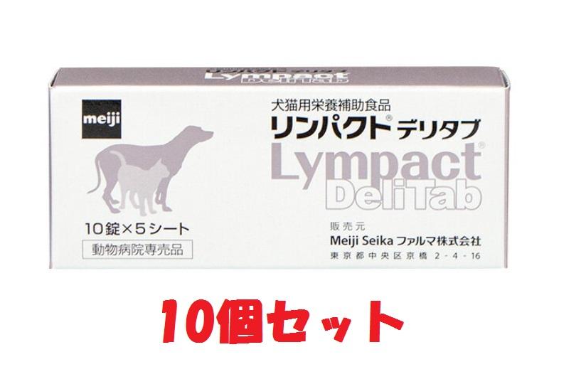 【あす楽】【リンパクトデリタブ×10個セット!】【50錠】LympactDeliTab明治製菓
