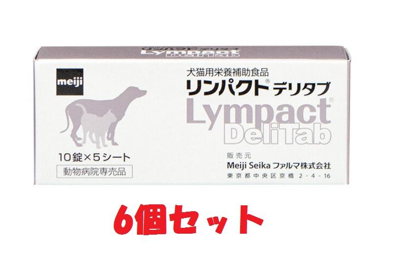 【あす楽】【リンパクトデリタブ×6個セット!】【50錠】Lympact Deli Tab 明治製菓
