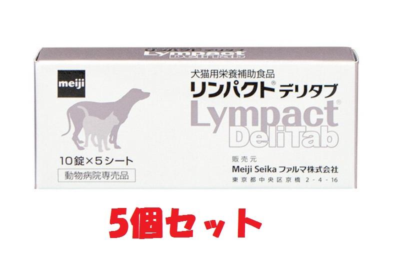 【あす楽】【リンパクトデリタブ×5個セット!】【50錠】LympactDeliTab明治製菓