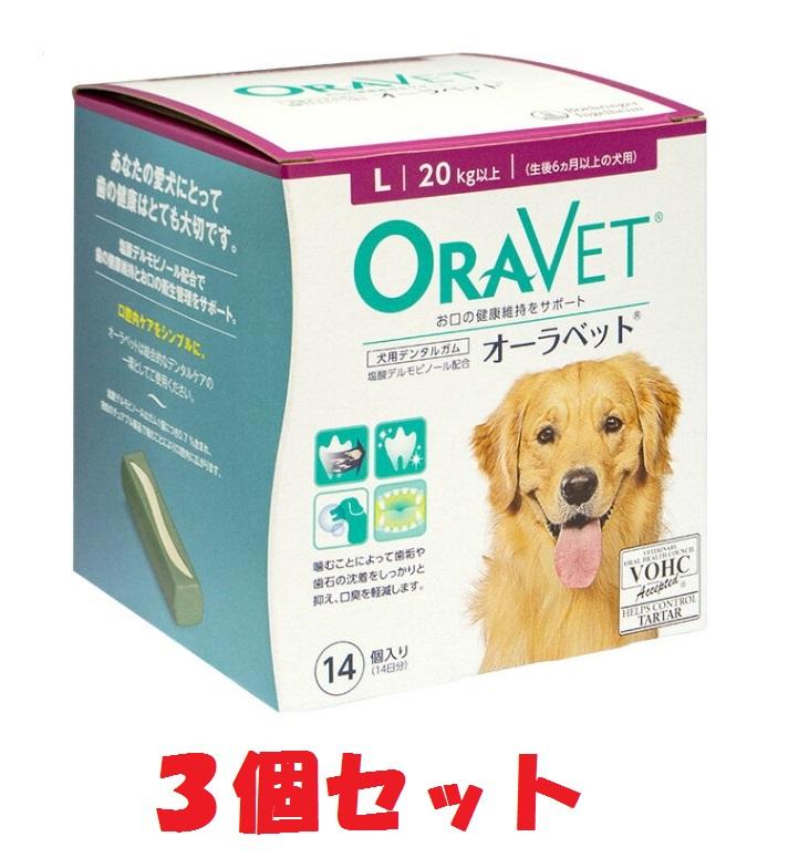 【あす楽】【オーラベット L×3箱セット!】【20kg以上】【14個入】