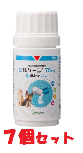 【あす楽】【ジルケーン75mg ×7個セット】【30粒】Zylkene犬猫
