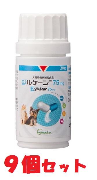 【あす楽】【ジルケーン 75mg ×9個セット】【30粒】Zylkene 犬猫