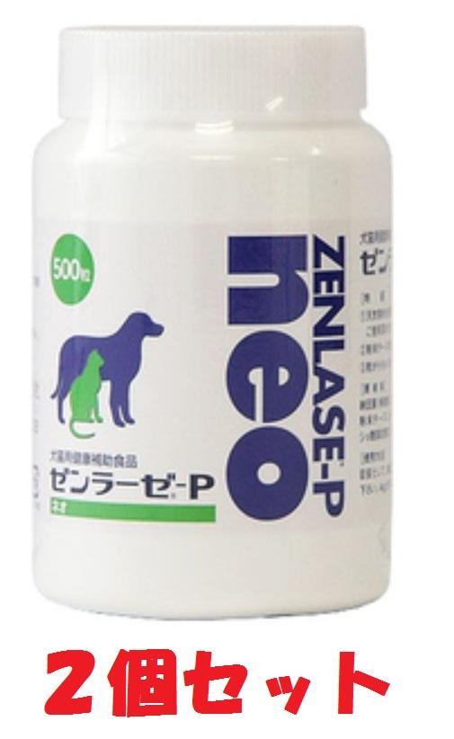 【あす楽】【ゼンラーゼ-P neo ネオ【×2個セット!】(500粒×2)】日本全薬工業 犬猫用健康補助食品