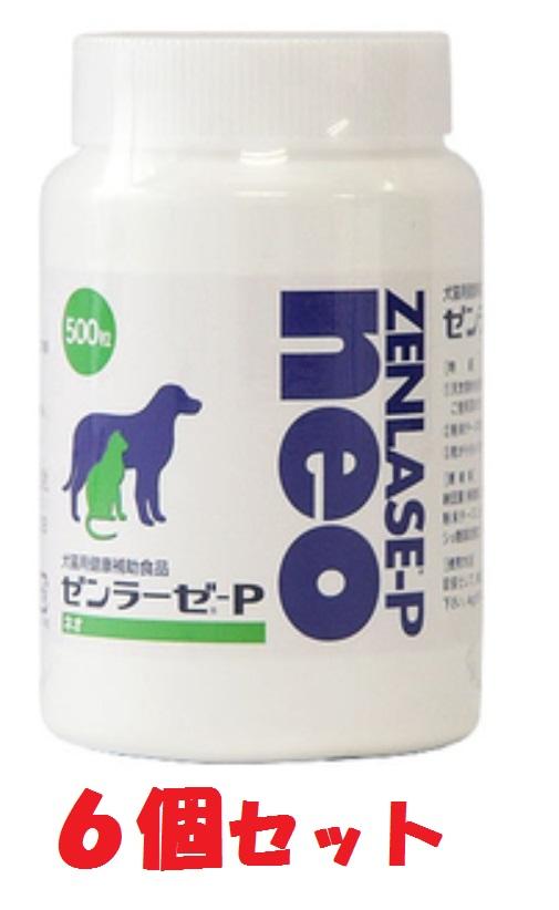 【ゼンラーゼ-Pneoネオ(500粒)【×6個セット!】】日本全薬工業 犬猫用健康補助食品