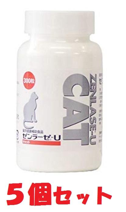 【ゼンラーゼ-U cat キャット(300粒)【×5個セット!】】猫用健康補助食品、サプリメント 日本全薬工業