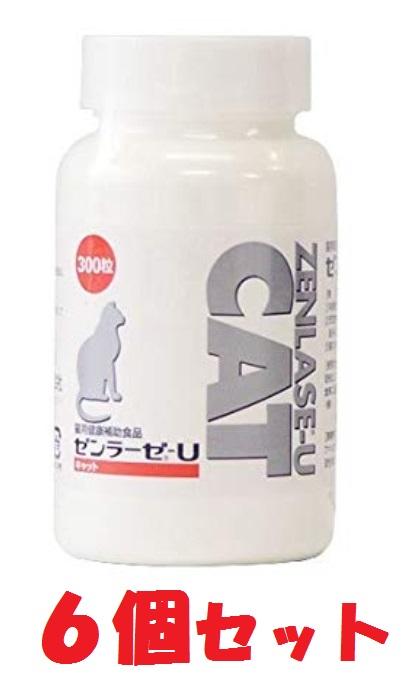 【ゼンラーゼ-U catキャット【×6個セット!】(300粒)【猫用健康補助食品】 サプリメント 日本全薬工業