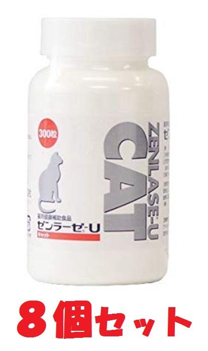 【ゼンラーゼ-Ucatキャット(300粒)【×8個セット!】】【ゼンラーゼUキャット】【猫用健康補助食品】 サプリメント 日本全薬工業