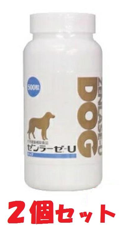 【ゼンラーゼ-U DOG(ドッグ) 500粒×2個セット】犬用 ドック動物用健康補助食品 サプリメント 日本全薬工業 太邦 ゼンラーゼUdog ZENLASE=U DOG 犬用健康補助食品