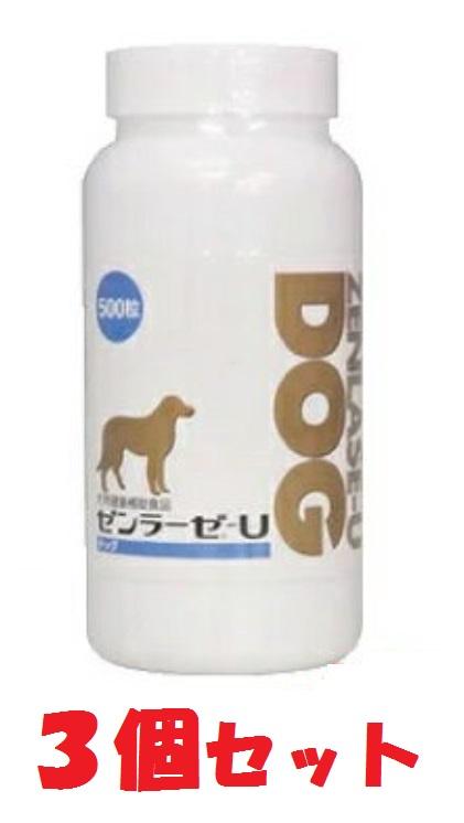 【ゼンラーゼ-U DOG(ドッグ) 500粒×3個セット】動物用健康補助食品 サプリメント 日本全薬工業 太邦 ゼンラーゼUdog ZENLASE=U DOG 犬用健康補助食品