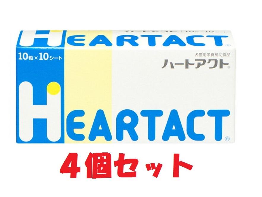 【あす楽】【ハートアクト×【×4個セット!】(100粒)】心臓用サプリメント犬猫栄養補助食品獣医医療開発日本全薬工業