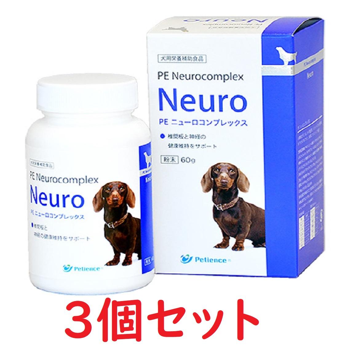 【あす楽】【3個セット】【PEニューロコンプレックス 粉末 】犬【ペティエンスメディカル】