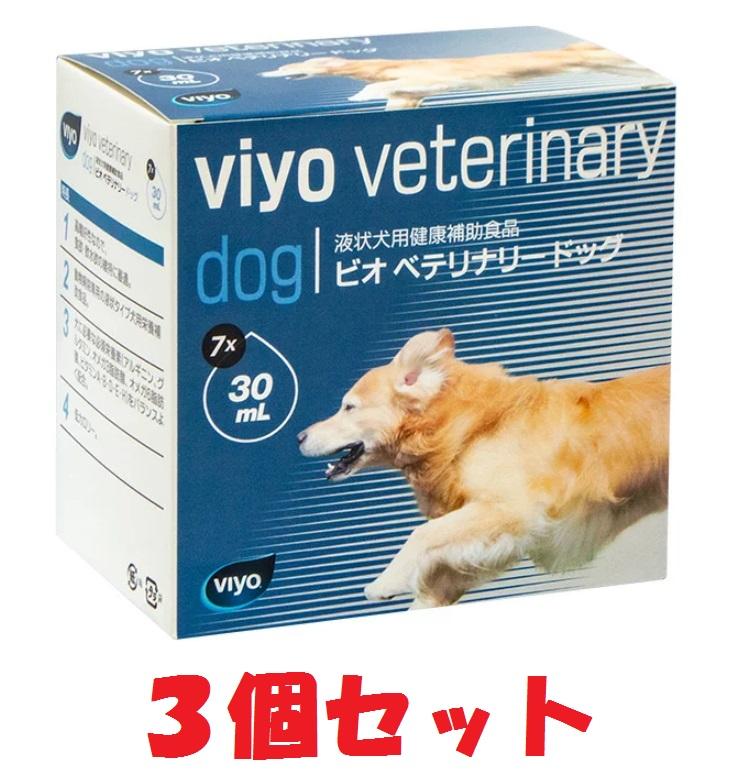 【あす楽】【ビオベテリナリードッグ】【パウチ】【 3箱セット!】【30mL×7個×3箱=21個】犬ビオベテリナリードッグビオインターナショナル製品