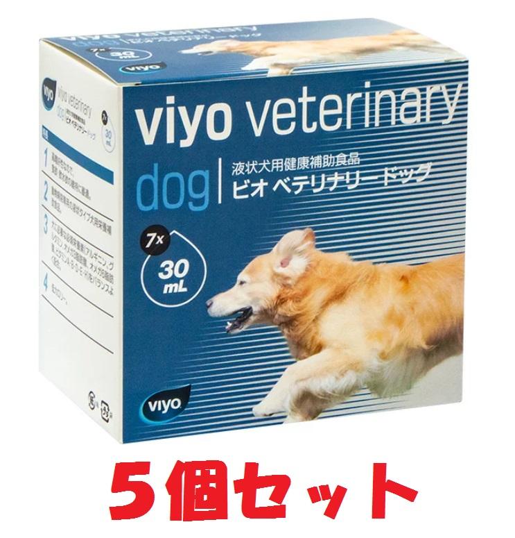 【あす楽】【ビオベテリナリードッグ×5箱セット!】【30mL×7×5箱=35個】犬ビオベテリナリードッグビオインターナショナル製品