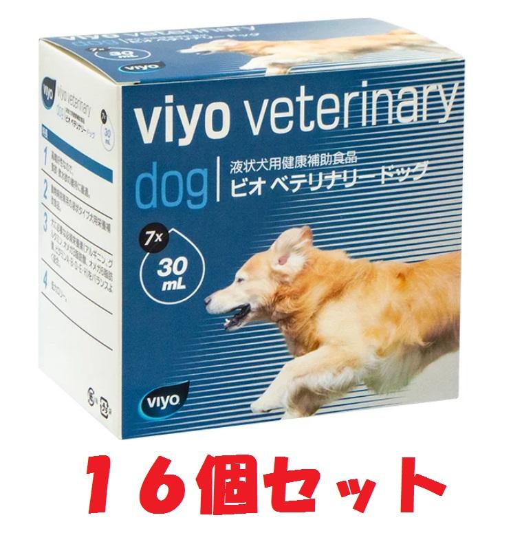 【ビオベテリナリー ドッグ】【パウチ】【16箱セット!】【30mL×7×16=112】犬ビオベテリナリードッグ ビオインターナショナル製品