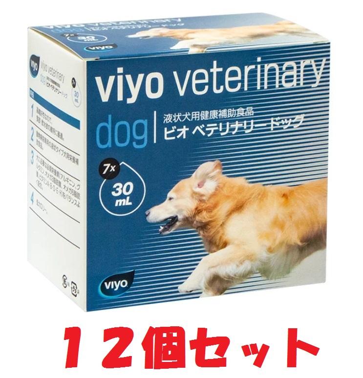 【あす楽】【ビオベテリナリー ドッグ】【パウチ】【12箱セット!】【30mL×7個×12=84】犬 ビオベテリナリードッグ ビオインターナショナル製品