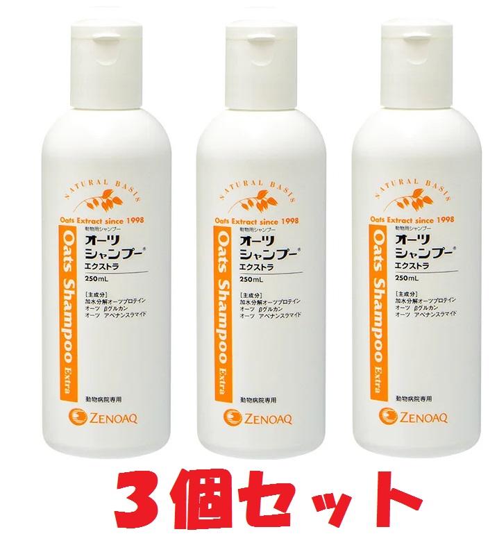 【あす楽】【オーツシャンプーエクストラ250mL×3本】オーツシャンプーエクストラ日本全薬工業