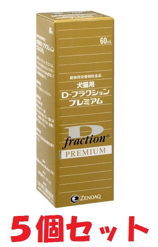 【あす楽】【D-フラクションプレミアム 60mL ×5個セット】Dフラクション動物用健康補助食品 サプリメント 日本全薬工業