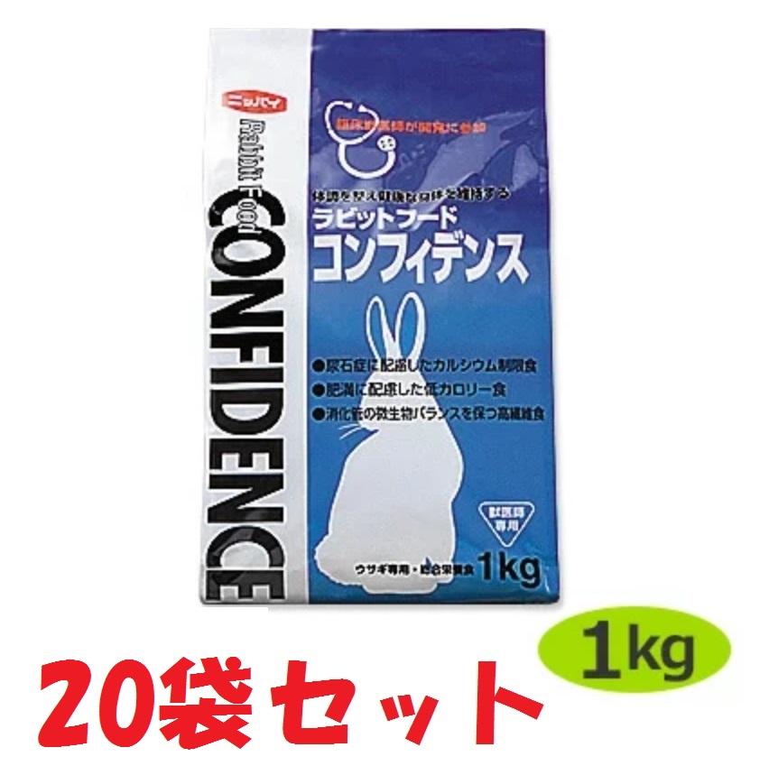 【あす楽】【コンフィデンス 1kg×20袋セット】ラビットフード 日本全薬工業(コンフィデンス1kg)【Z直】