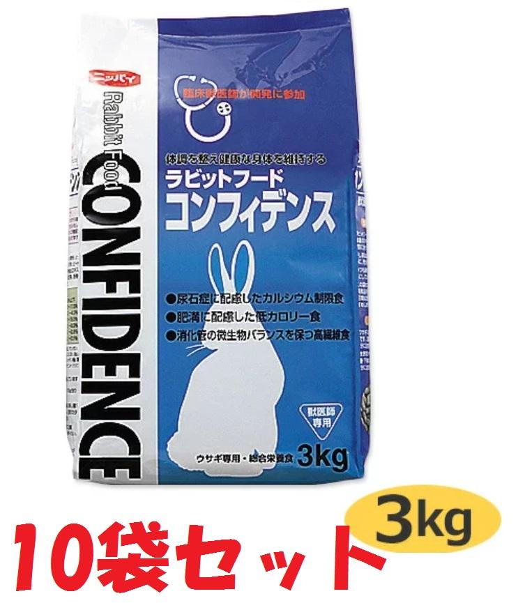 【あす楽】【コンフィデンス】【3kg】【×10袋セット】日本全薬工業