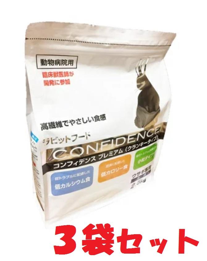【あす楽】【コンフィデンスプレミアム】【2.5kg】【×3袋セット】【Z直】日本全薬 うさぎ ウサギ 療法食